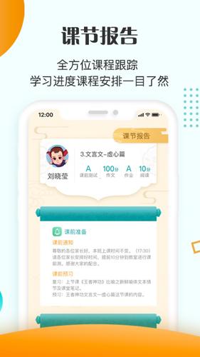 豆神教育app截图1