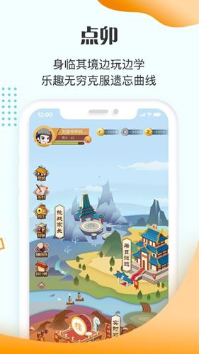 豆神教育app截图4