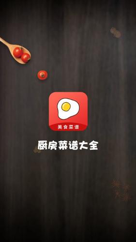 中华菜谱大全APP1