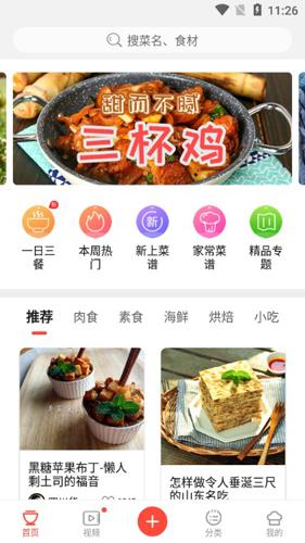 中华菜谱大全APP2