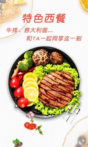 中华菜谱大全APP截图3