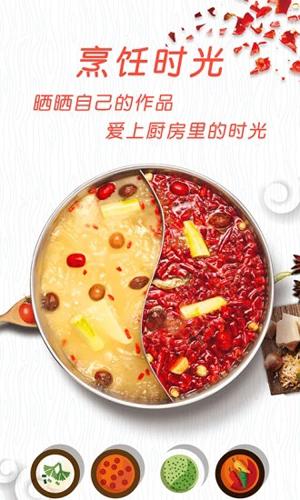 中华菜谱大全APP截图5