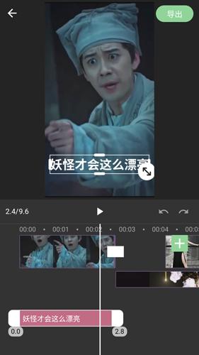 熊猫视频剪辑app截图2