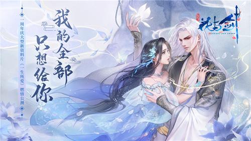 """""""一生所爱""""新版将至,初唐江湖风云再起"""