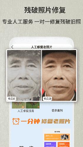 老照片修�头�新app截�D2