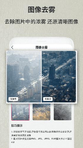 老照片修�头�新app截�D3