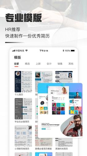 个人简历制作app截图3