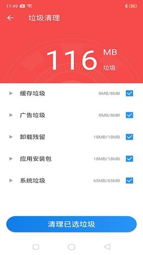 蓝鲸清理管家app截图2