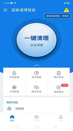 蓝鲸清理管家app截图4