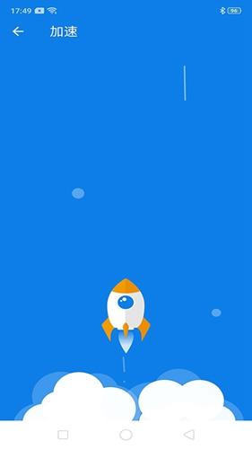 蓝鲸清理管家app截图1