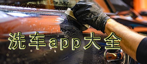 洗�app