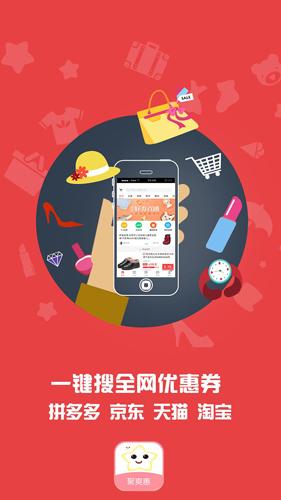 聚爽惠app截图1