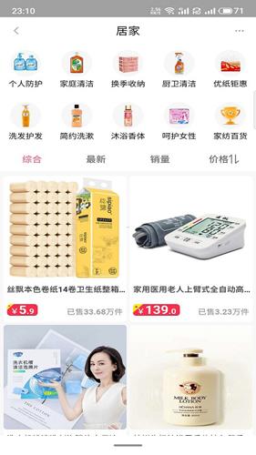聚爽惠app截图5