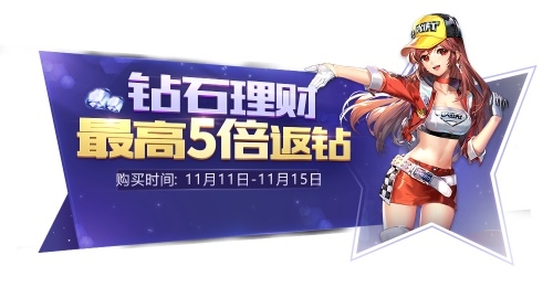 QQ飞车手游新闻配图5