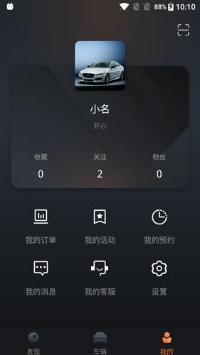 �力斯汽�不知道app截�D4
