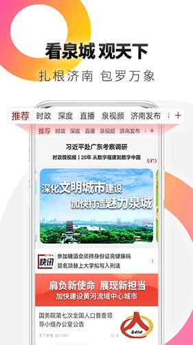 天下泉城app截图1