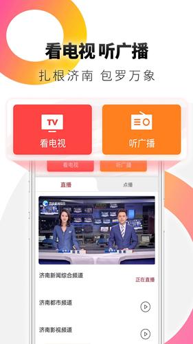天下泉城app截图2