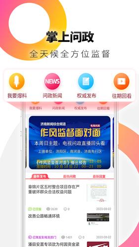 天下泉城app截图5