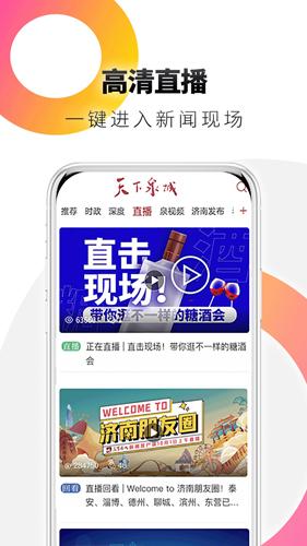 天下泉城app截图3