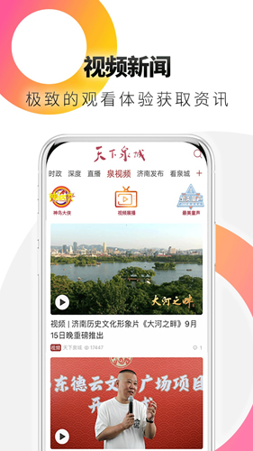 天下泉城app截图4