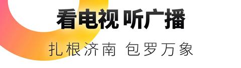 天下泉城app软件特色