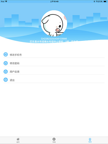 学情达app截图3