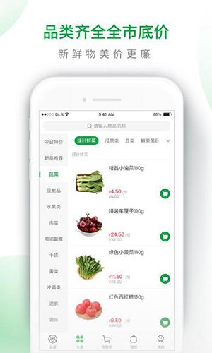 呆萝卜app截图4