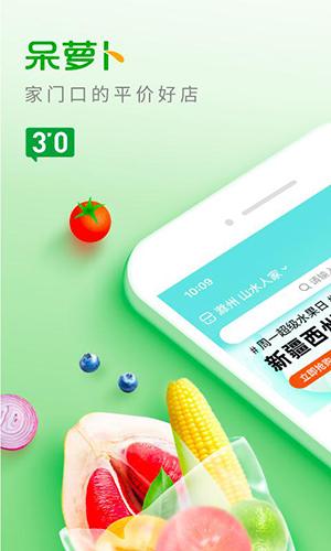 呆萝卜app截图1