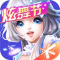 QQ炫舞手游最新版
