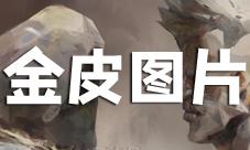 第五人格博士金皮展示 高清海�笸�←人�D