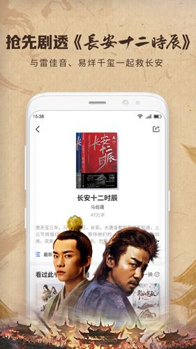中文书城app截图1