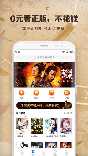 中文书城app截图2