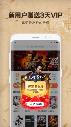 中文书城app截图3