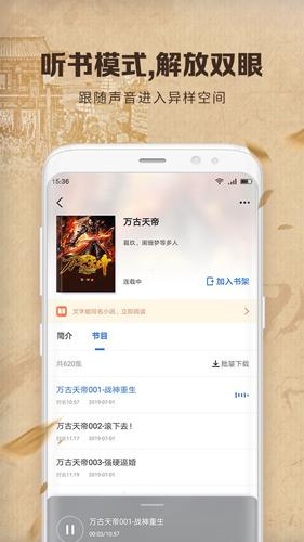 中文书城app截图4