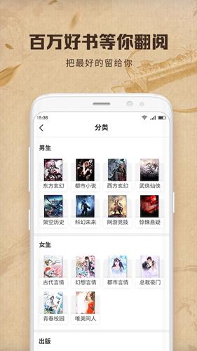 中文书城app截图5