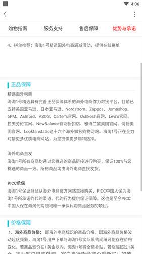 海淘1号app