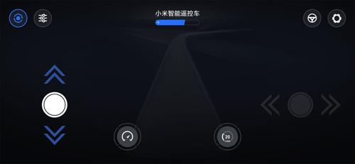 智能遥控车APP截图3
