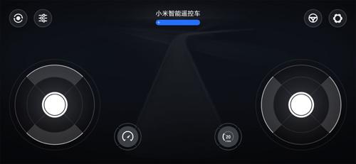 智能遥控车APP截图2