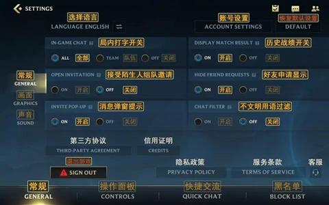 英雄联盟手游国际服怎么设置中文