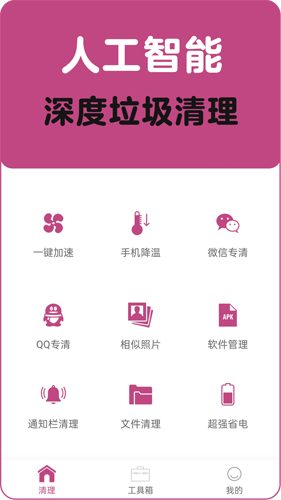 垃淮城圾清理一�吖�app截�D1