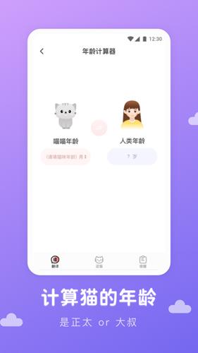 猫语翻译君APP截图4