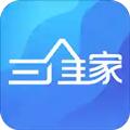 三维家设计师app