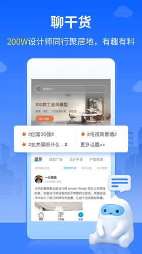 三维家设计师app截图3