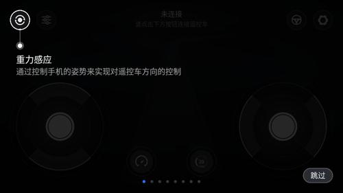 智能遥控车APP1