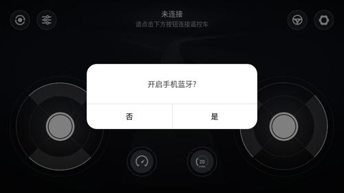 智能遥控车APP2
