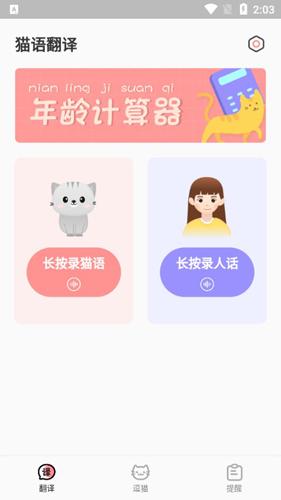 猫语翻译君APP1