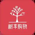 树享购物app