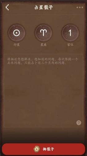 星座游戏大全手机版截图5