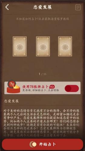 星座游戏大全手机版截图4