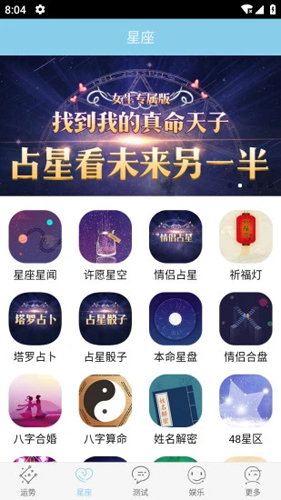 星座游戏大全手机版截图2